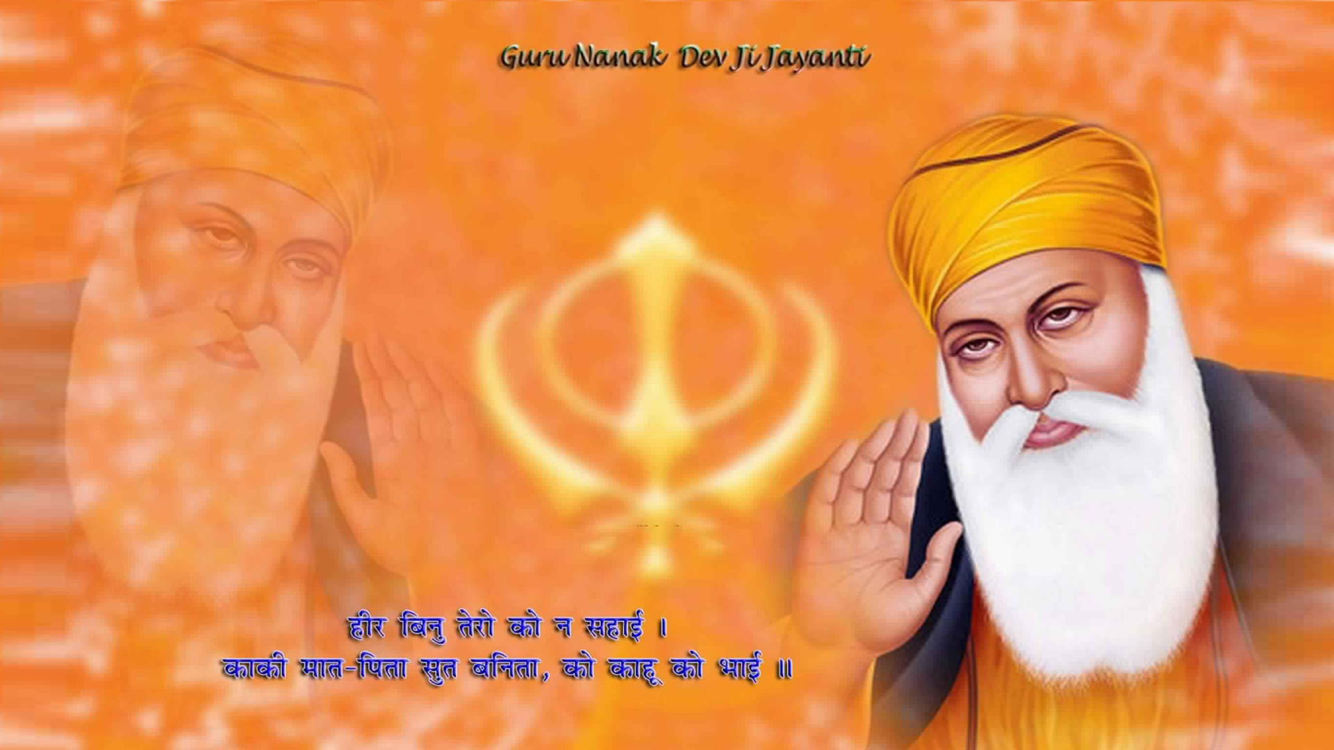 Happy Gurpurab Quotes In Hindi