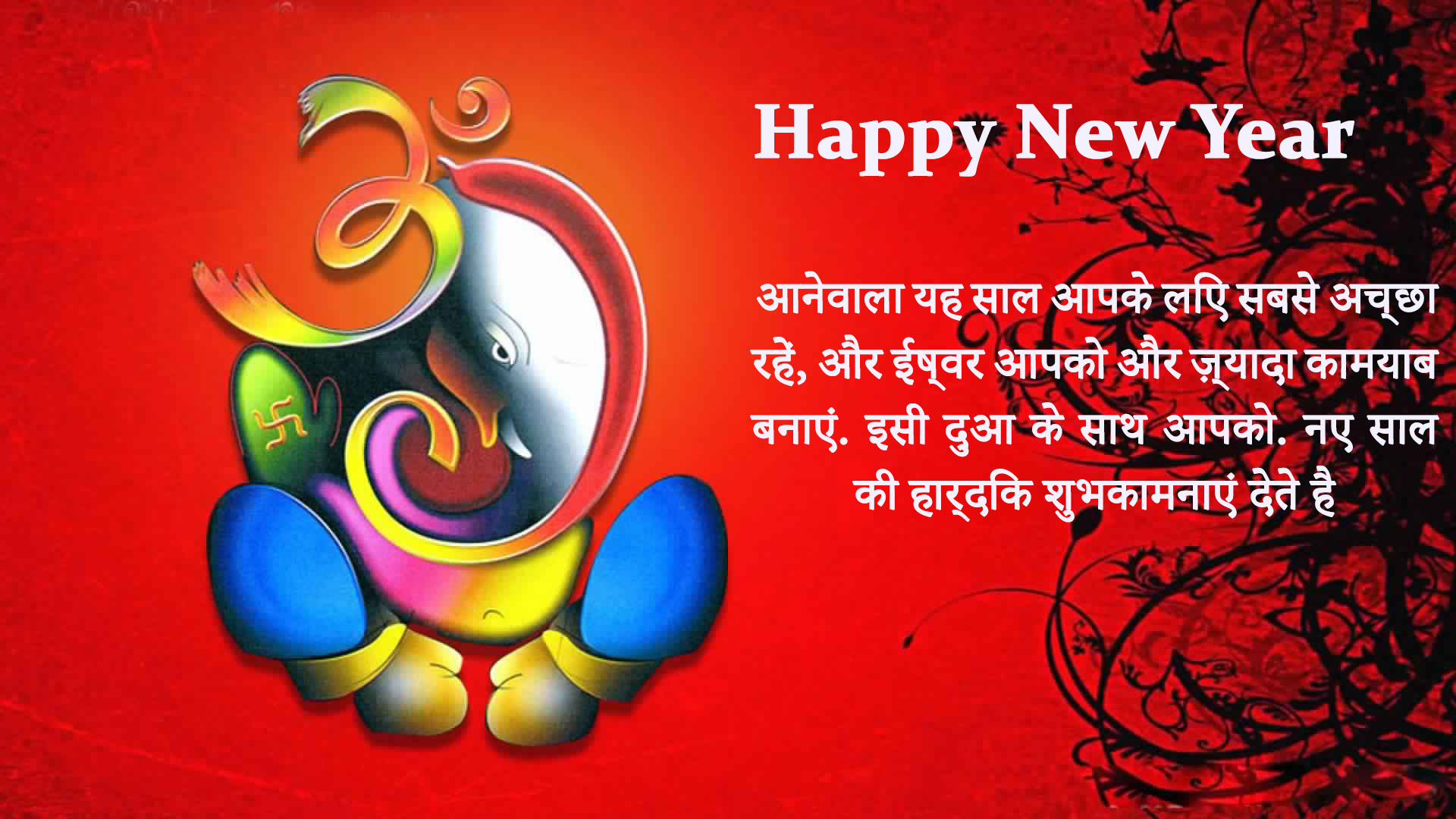 Hindu Nav Varsh Beautiful Happy New Year Wallpaper