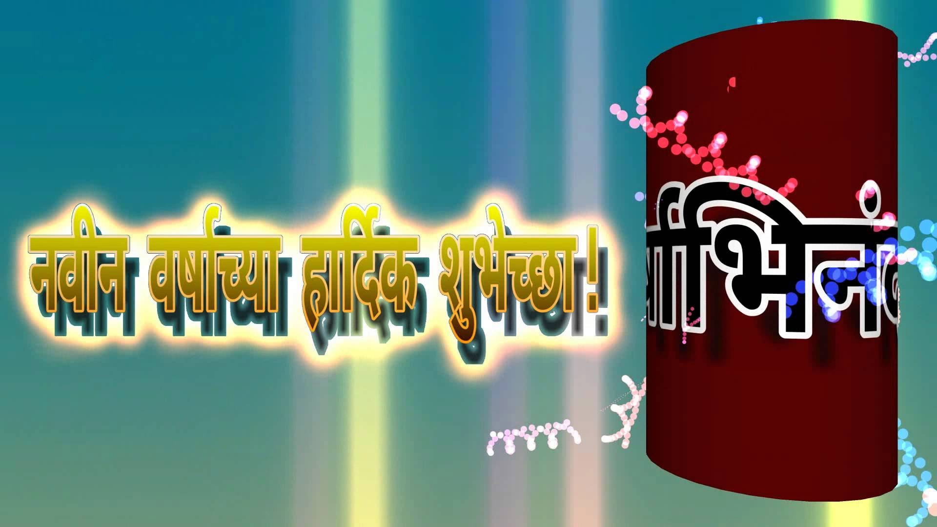 Hindu Nav Varsh Happy New Years Wallpapers Image Photos India In Hindi
