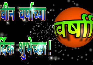 Hindu Nav Varsh Images Wallpapers Hd Free Download Photos 1080p