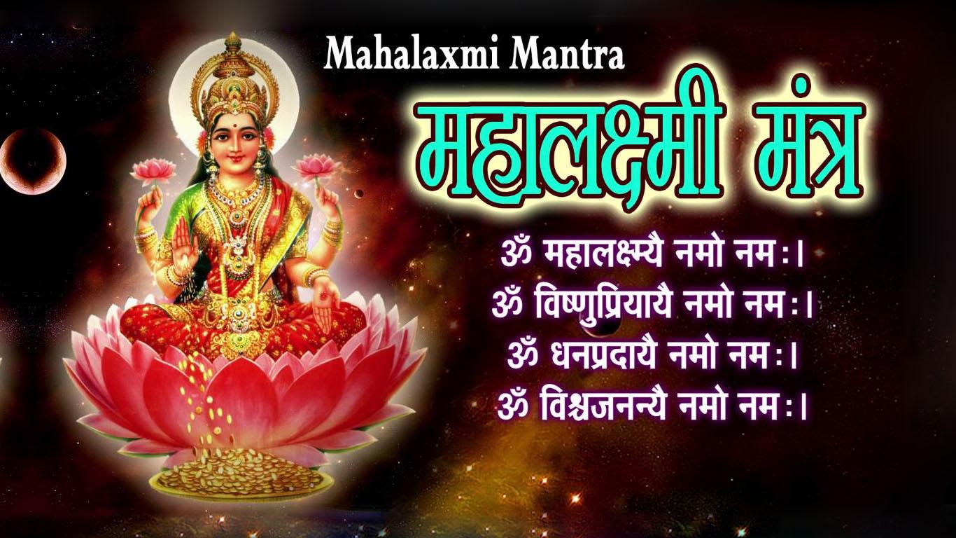 Lakshmi Narayan Mantra