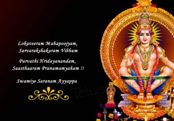 Lord Ayyappa Mantra