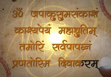 Lord Surya Mantra Download