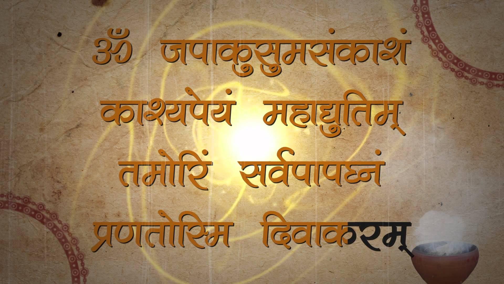 Lord Surya Mantra Download
