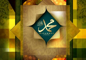 Muhammad Pbuh Beautiful Wallpapers