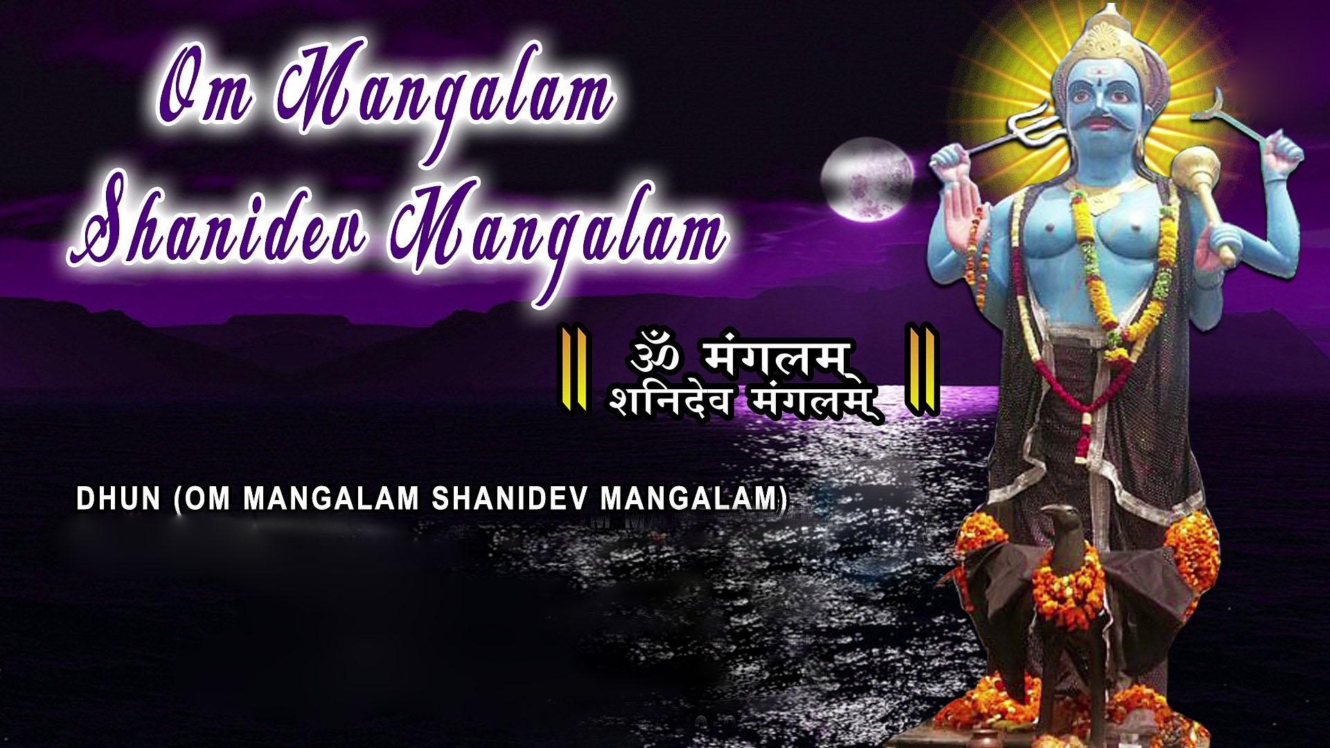 Om Mangalam Shanidev Mangalam Shani Mantra Lyrics