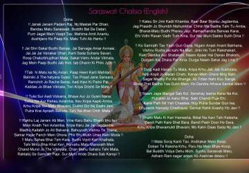 Saraswati Chalisa Wallpaper