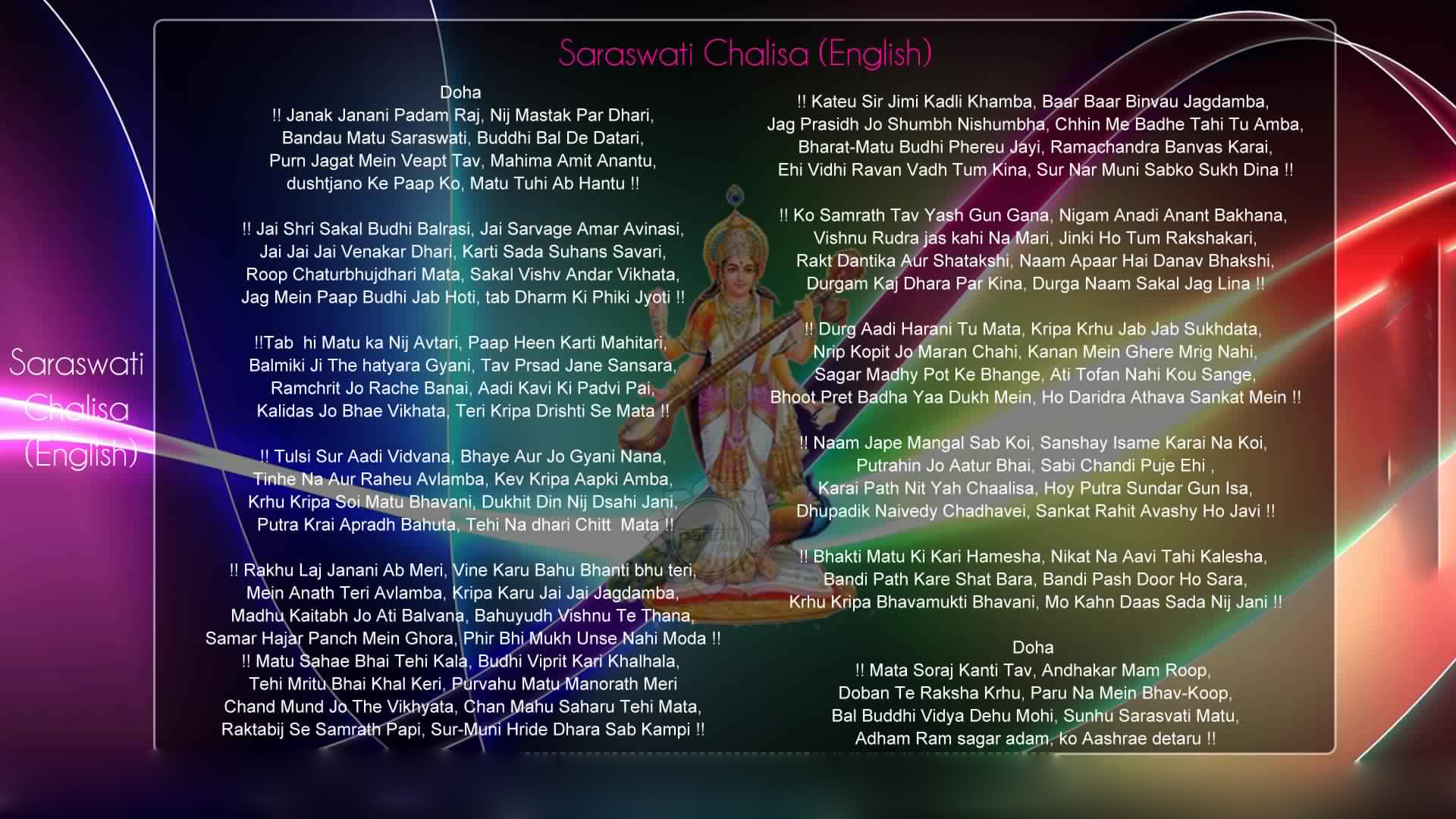 Saraswati Chalisa Wallpaper