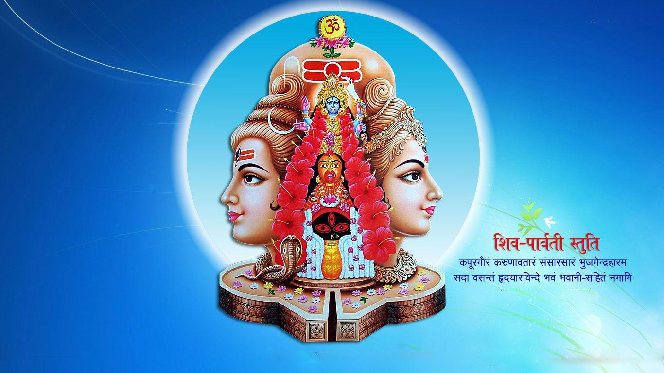 Shiv Parvati Stuti Mantra In Hindi