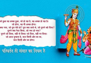 Shri Krishna Updesh To Arjun In Hindi