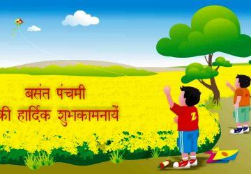 Basant Panchami Cartoon Images