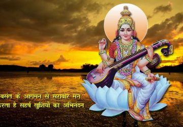 Goddess Saraswati Full Hd New Wallpapers Vasant Panchami