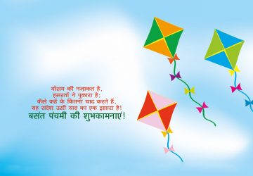 Happy Basant Panchami Images In Hindi