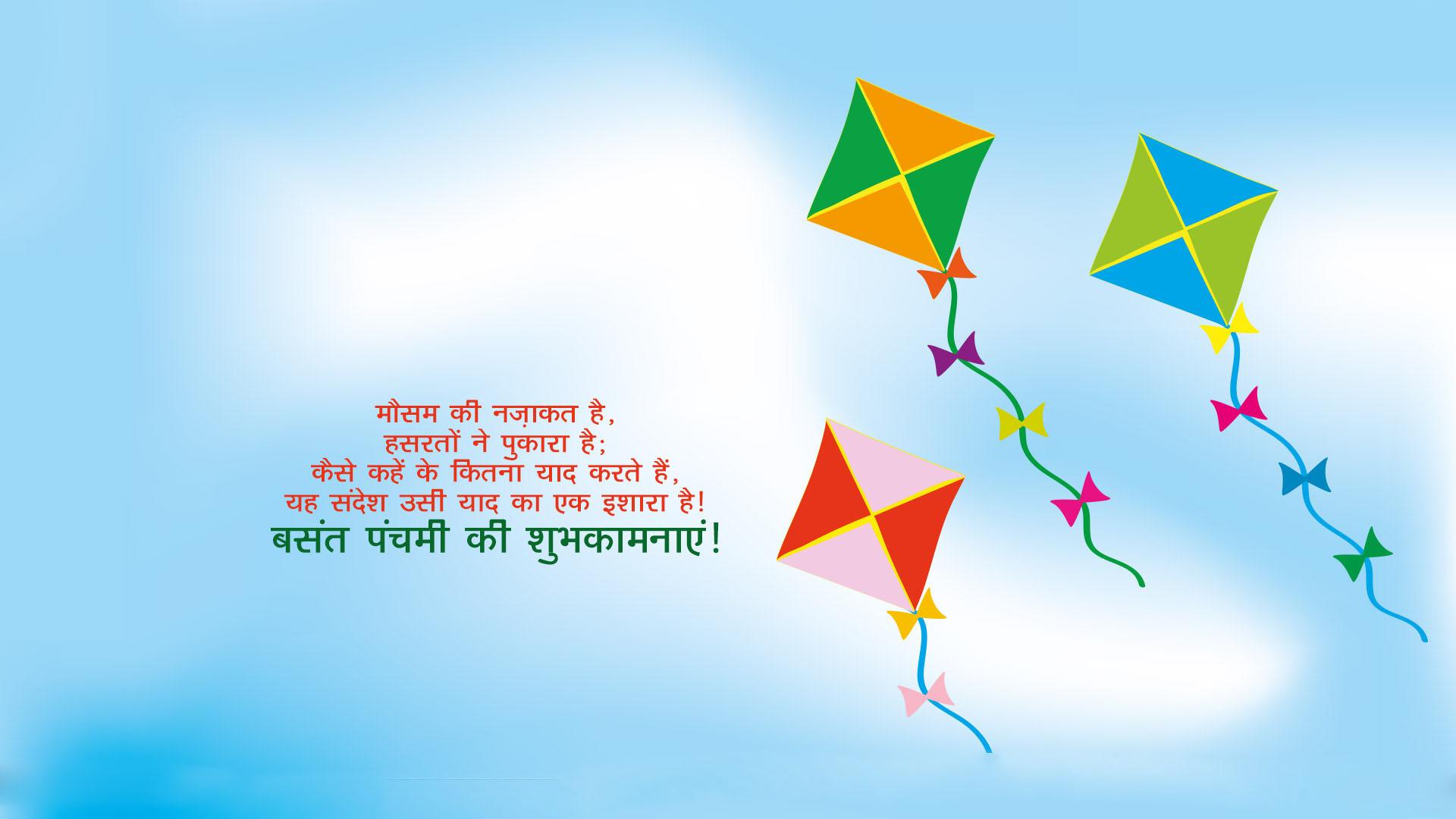 Happy Basant Panchami Images In Hindi