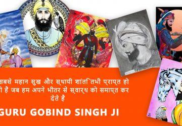 Happy Guru Gobind Singh Jayanti Wishes Quotes Images Download