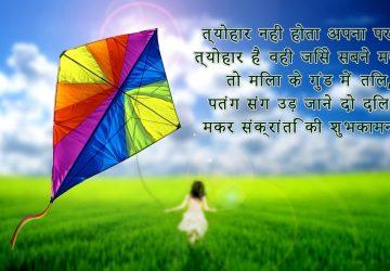 Happy Makar Sankranti Card Images Wallpaper Free Download