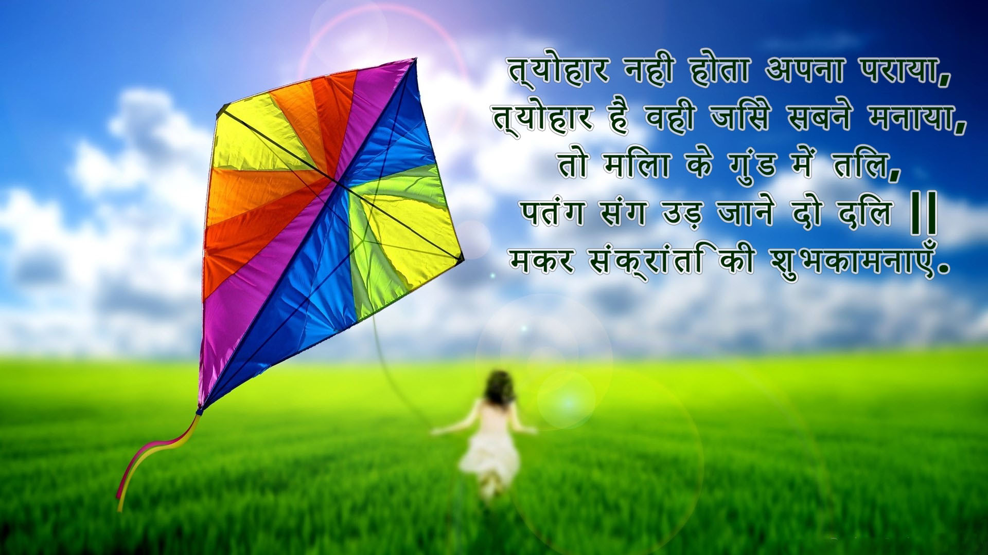 Happy Makar Sankranti Card Images Wallpaper Free Download