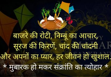 Happy Makar Sankranti Wishes In Hindi Download Free
