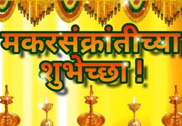 Makar Sankranti Wishes In Hindi Language