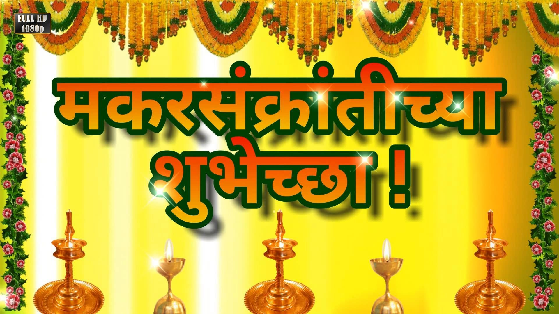 Makar Sankranti Wishes In Hindi Language