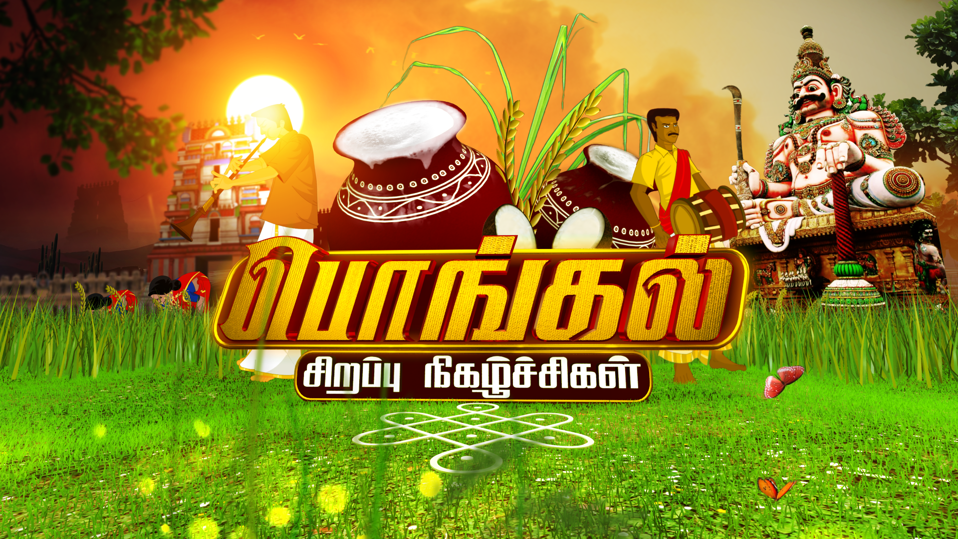 Pongal Celebration Picture Wallpapers Tamil