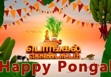 Tamil Pongal Images Free Download For Whatsapp