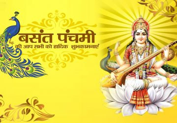 Vasant Panchami Hd Images In Hindi