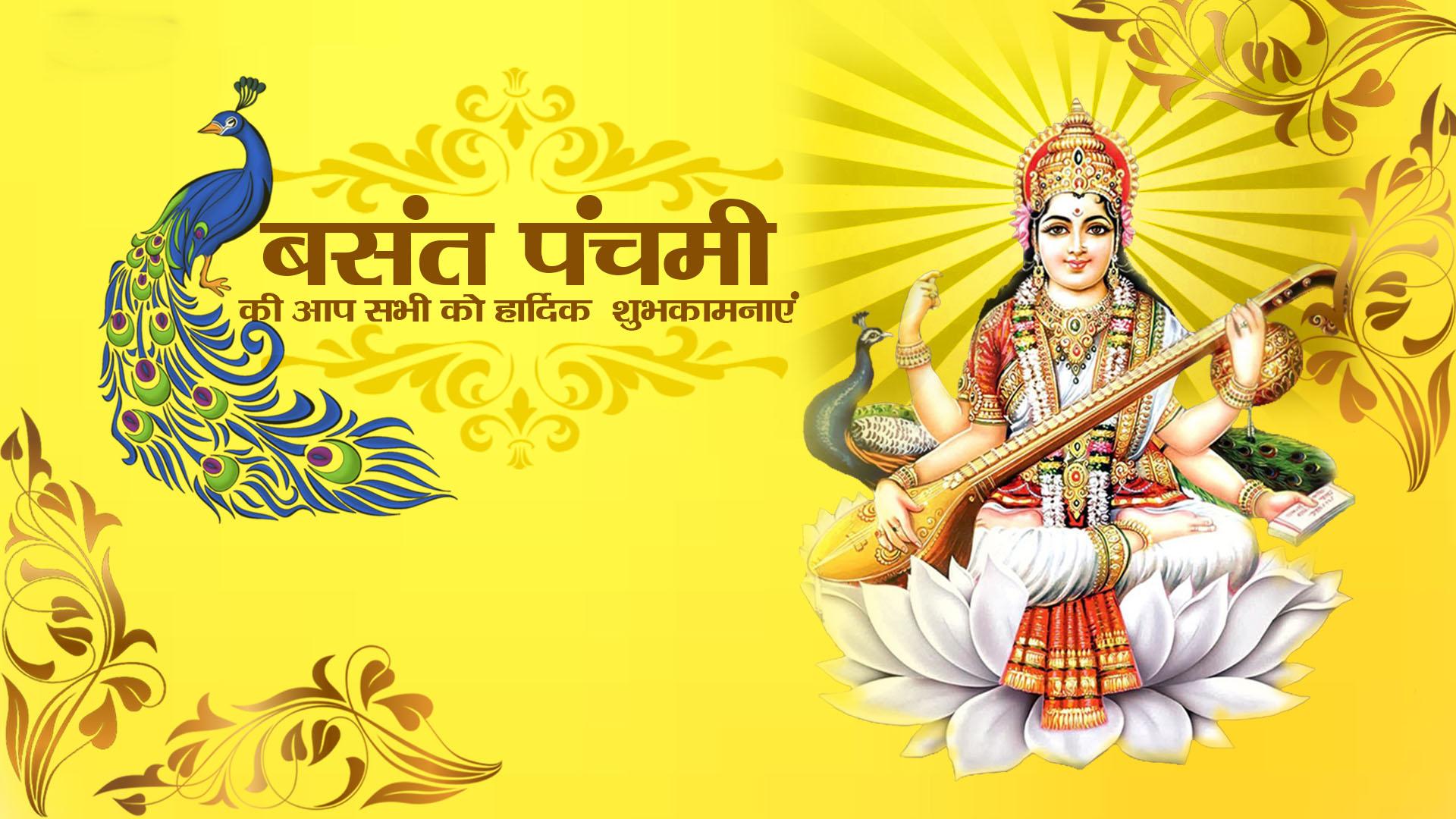 Vasant Panchami Hd Images In Hindi