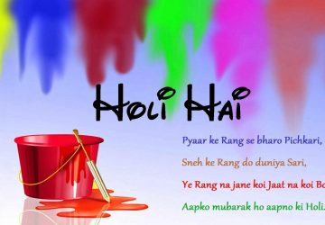 Happy Holi Shayari Wallpaper Download
