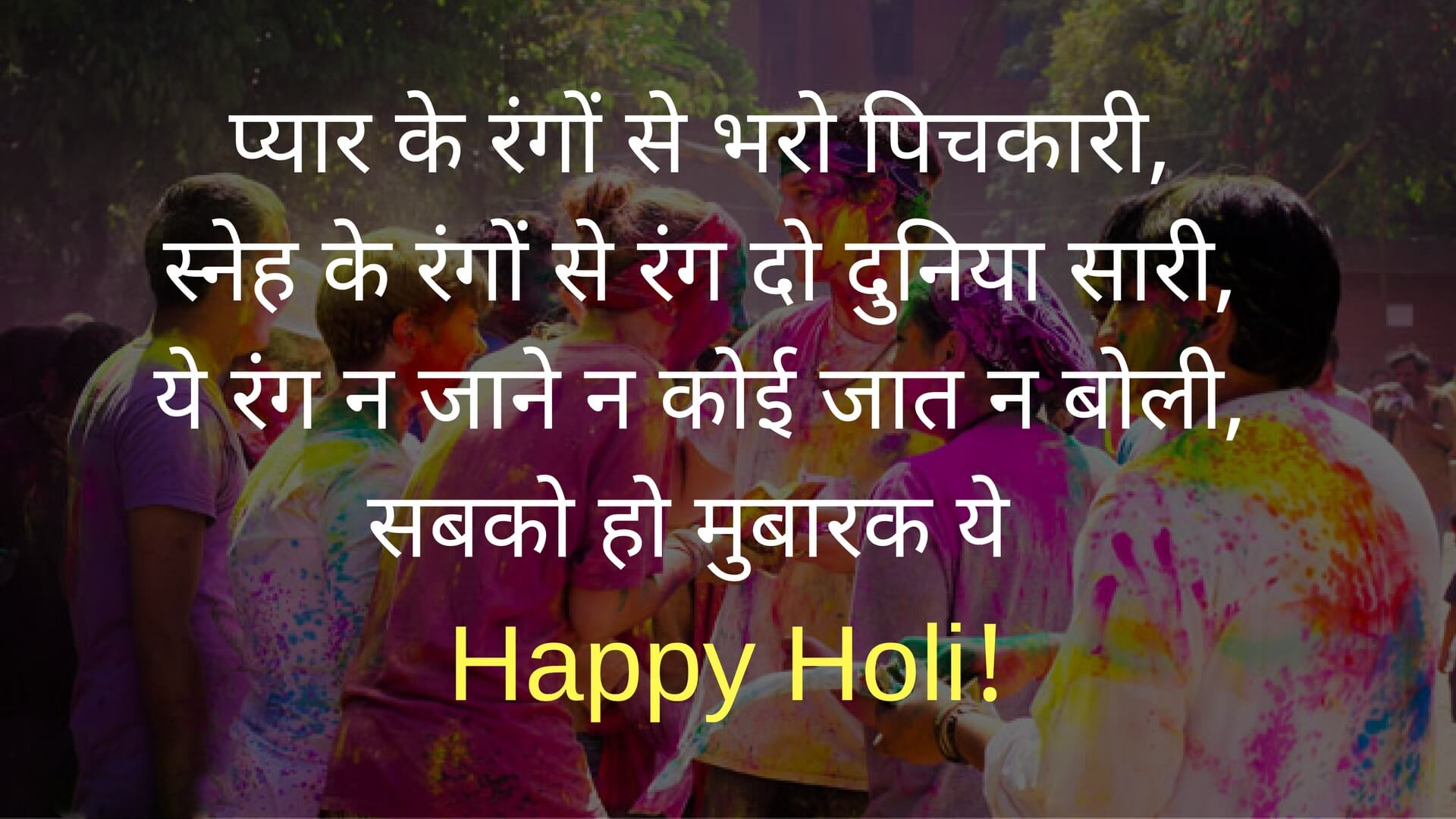 Happy Holi Wishes Quptes In Hindi