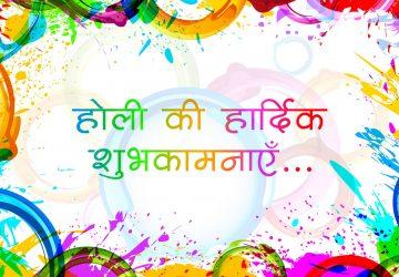 Holi Ki Shubhkamnaye Holi Wishes In Hindi Hd Wallpapers 1080p