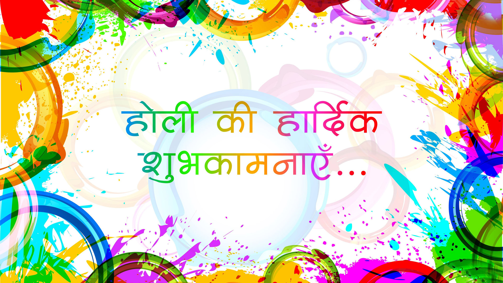 Holi Ki Shubhkamnaye Holi Wishes In Hindi Hd Wallpapers 1080p