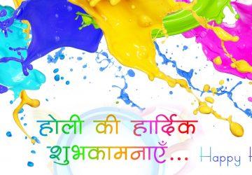 Holi Ki Shubhkamnaye In Hindi Language