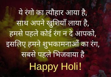 Holi Wishes In Hindi Hd Images Free Download
