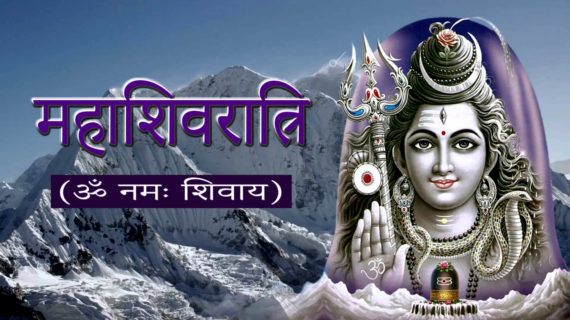 Shivratri Images With Quotes In Hindi